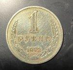 """Монета СССР 1 рубль 1972 год """"Годовик - не юбилейный"""", XF"""