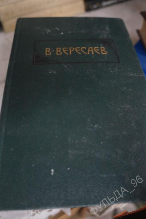 Вересаев В. Сочинения в 4 томах 1990 Пушкин Гоголь