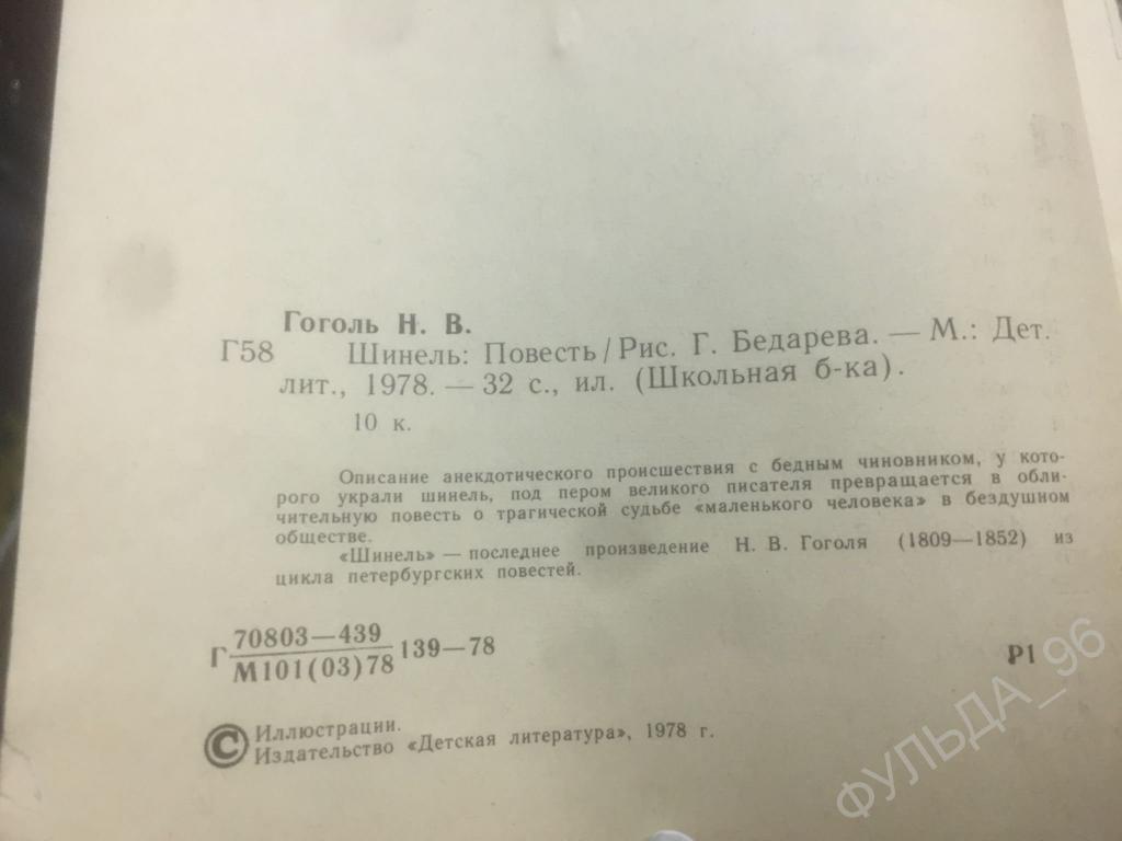Детские книги Гоголь Н.В. Шинель Рисунки Бедарева 1978