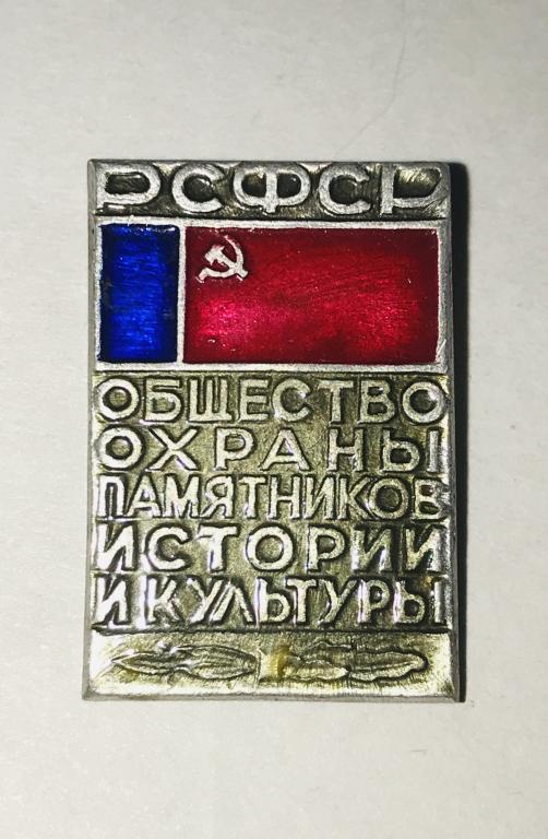 1.04) общество : Охраны памятников истории и культуры РСФСР (1)