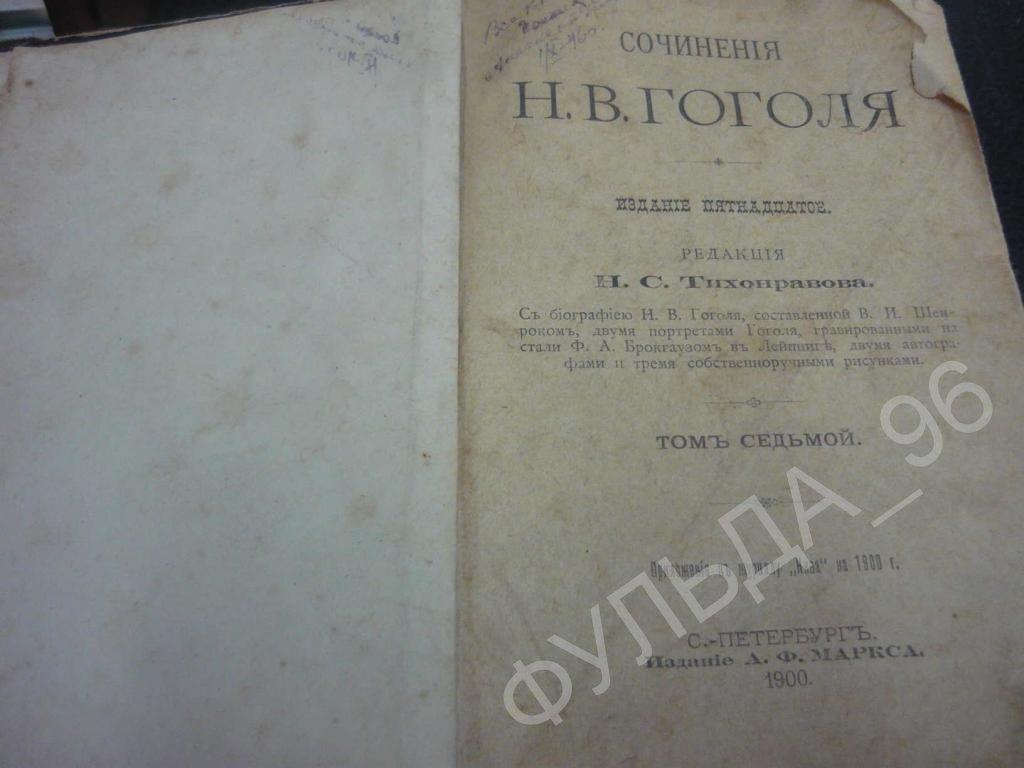 Гоголь Н.В. Сочинения т.7-9 1900 г. изд. А.Маркса