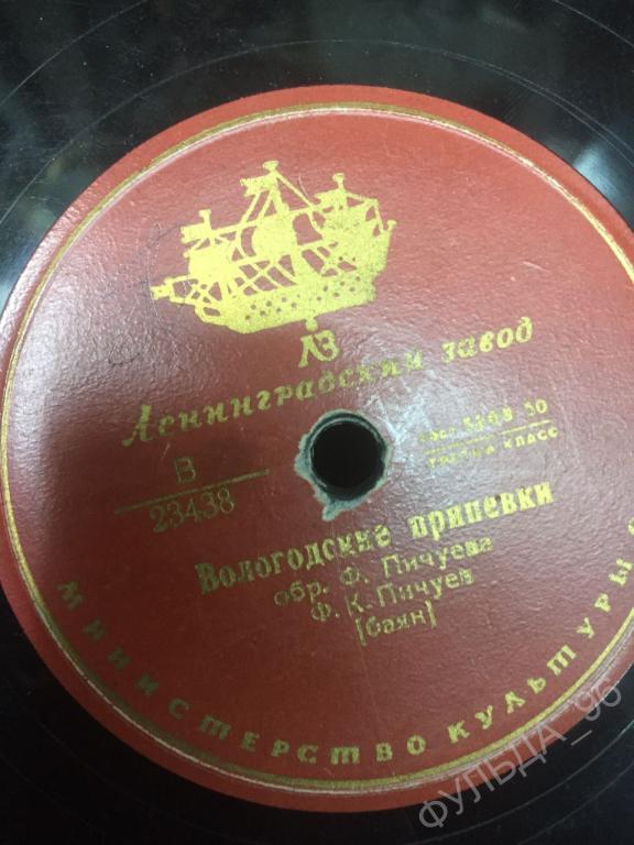 Пластинка патефонная Вологодские припевки Северный плясовой наигрыш Россия Соцреализм СССР