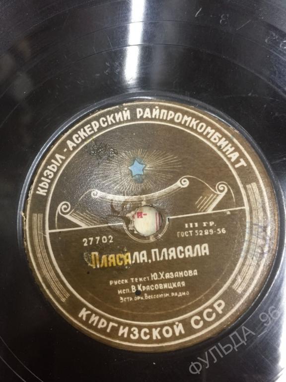 Пластинка патефонная Плясала плясала Я писать тебе не стану Кызыл-Аскерский Райпромкомбинат Киргизия
