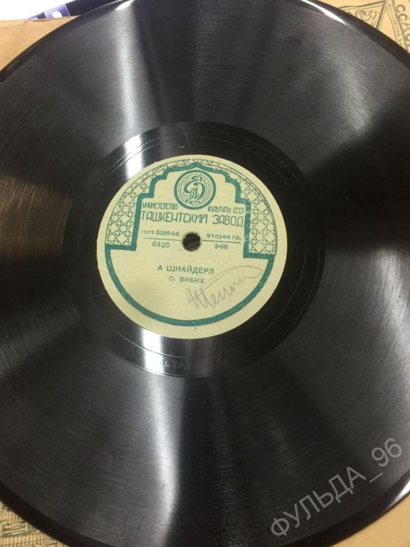 Пластинка патефонная СССР Ду шейне меделе Еврейская народная песня А Шнайдерл Любимов  Фибих
