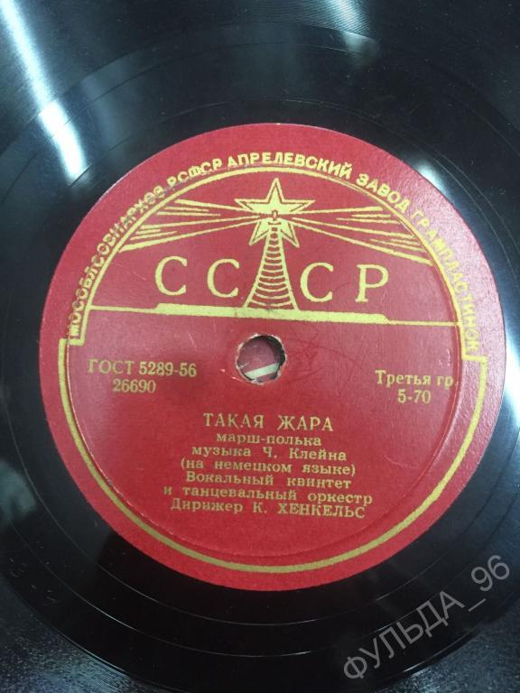 Пластинка патефонная СССР Такая жара Марш-полька (на немецком языке) Когда цветет фиалка Танец