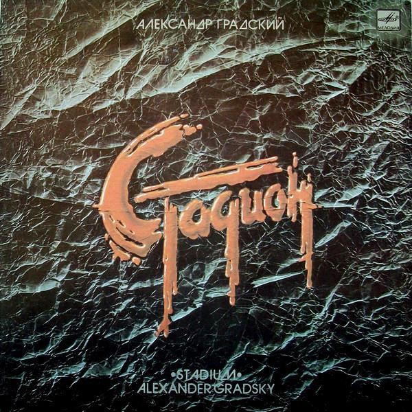 "(LP) АЛЕКСАНДР ГРАДСКИЙ. ""СТАДИОН"". (2 LP) (1984 год)*"