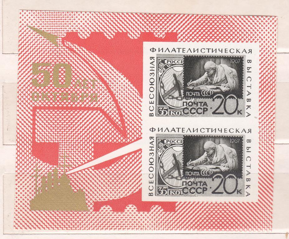 Марки СССР 1967 № 3494 Филателистическая выставка 50 лет Октября блок Ленин
