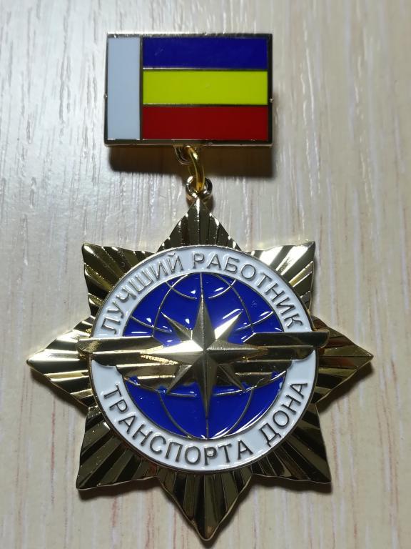 Лучший работник транспорта Дона.  За заслуги. Ростов на Дону.