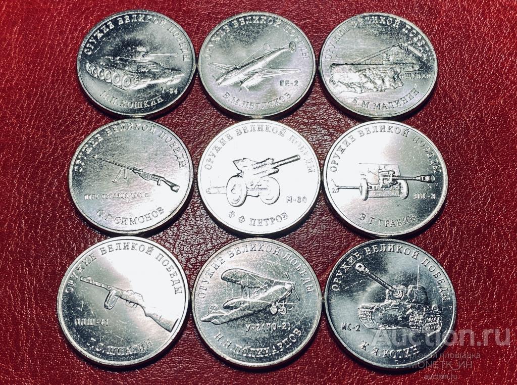 25 рублей 2019 75 лет ВОВ ОРУЖИЕ ВЕЛИКОЙ ПОБЕДЫ 1 выпуск Набор из 9 монет
