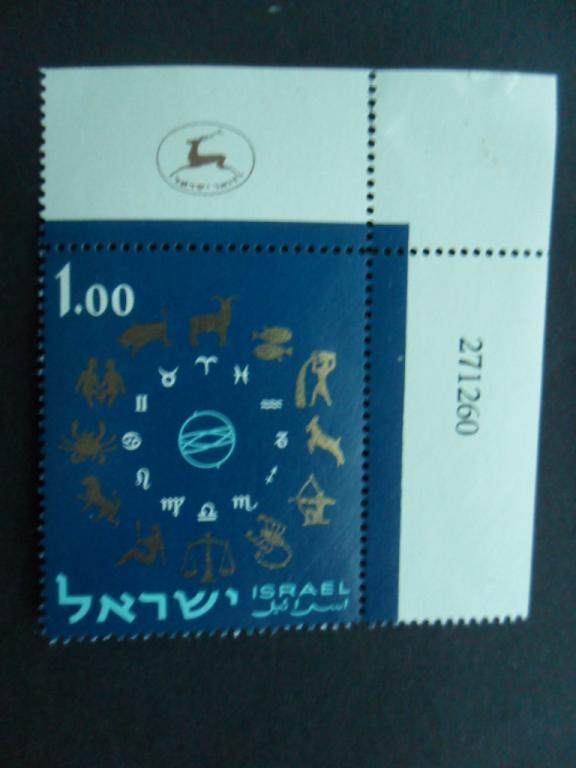 Израиль 1961. Астрономия. Заки Зодиака. 1 марка из угла листа **