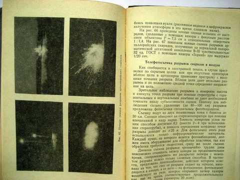 Соловьев с м фотографирование в инфракрасных лучах