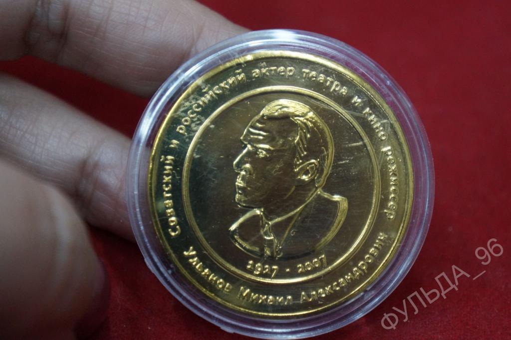 Монета Жетон Омский Регион Омск 2007 Ульянов Михаил Александрович Актер театра и кино Артист