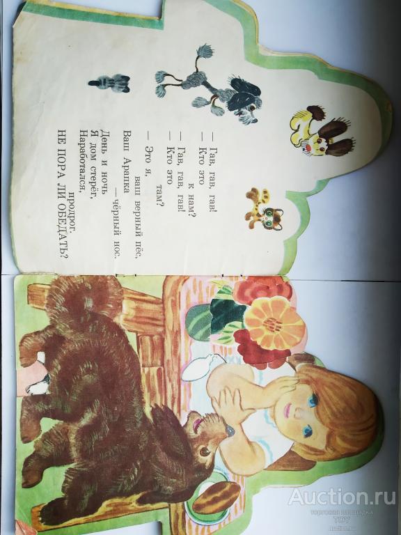 """Детская литература Сильва Капутикян """"Маша обедает"""" Из-во """"Малыш"""". Моска 1978 г."""