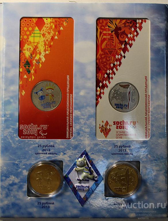 Памятные 25-рублевые монеты России 2011-2013 года СОЧИ 2014 и банкнота 100 рублей 2014 года. Редкие!