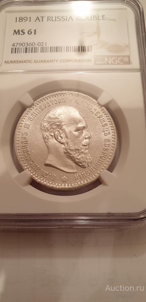 1 рубль серебро Александр III 1891г. проба 900 NGC MS 61 ОТЛИЧНЫЙ СОХРАН