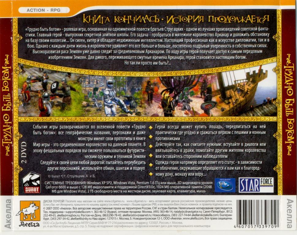 2 DVD Трудно Быть Богом + EVERQUEST II Акелла PC-DVD-ROM игра Game PC Лицензия