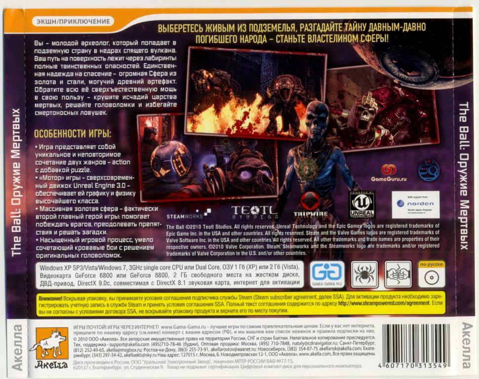 THE BALL - Оружие мертвых 2010 PC-DVD-ROM игра Game PC Лицензия АКЕЛЛА отл.сост.