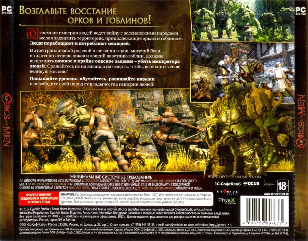 Of Orcs And Men DVD-ROM 2012 Орки и Люди PC-DVD игра лицензия отл.сост.