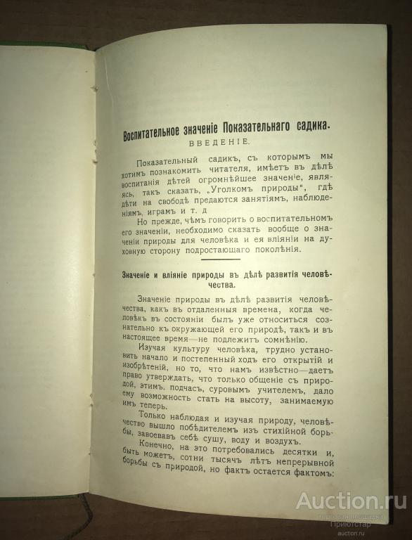 [БИБЛ.РЕДКОСТЬ] ПОКАЗАТЕЛЬНЫЙ САДИК 1913г.! ИЛЛЮСТРАЦИИ, ЧЕРТЕЖИ! СОХРАН! С 1 РУБЛЯ!