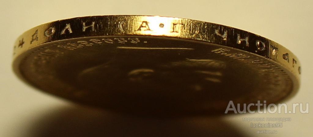 10 рублей 1899 год АГ. Николай II. Золото. Превосходная сохранность. Штемпельный блеск. Редкость!