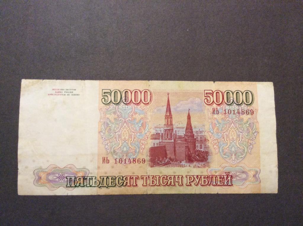 50000 рублей 1993