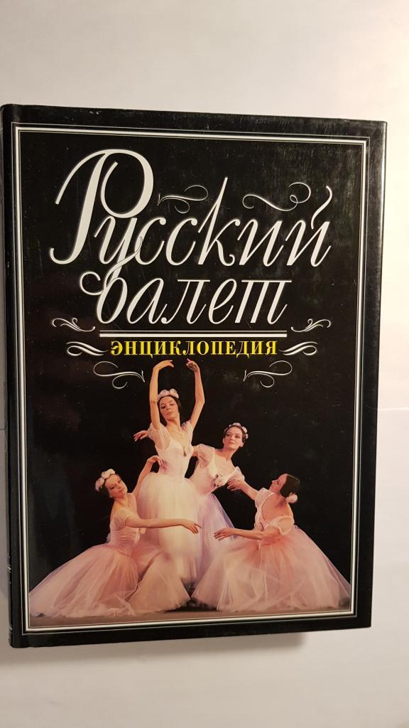 Русский балет. Энциклопедия.
