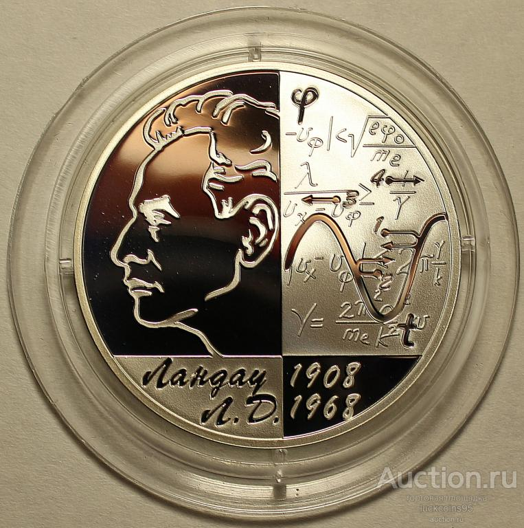 2 рубля 2008 год. 100 лет со дня рождения Льва Ландау. Серебро. Редкая!
