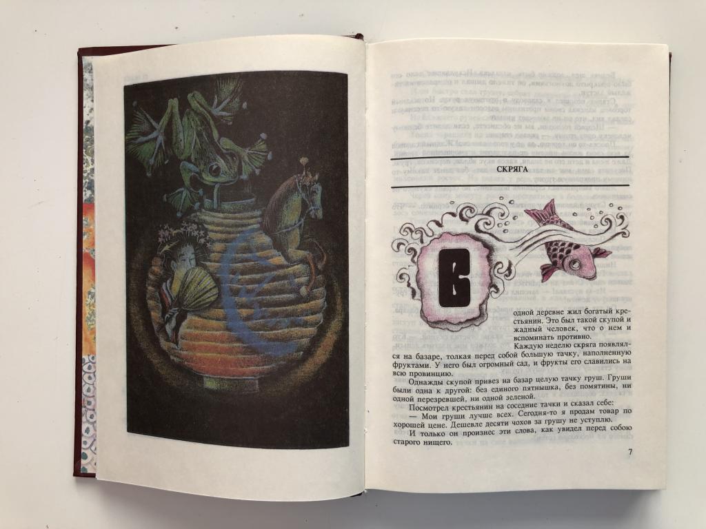 Книга «Волшебный фонарь. Небесный Барабах. Сказки народов Азии. В двух томах. Том 2»