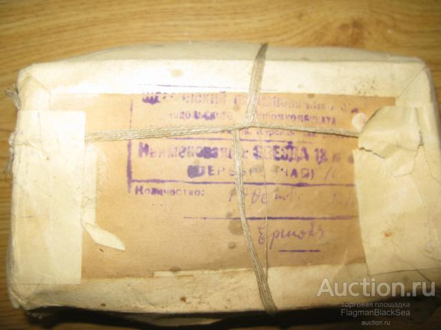Звезды погонные 13мм серебристые Латунь 1950 гг Завод - «Ленэмальер»