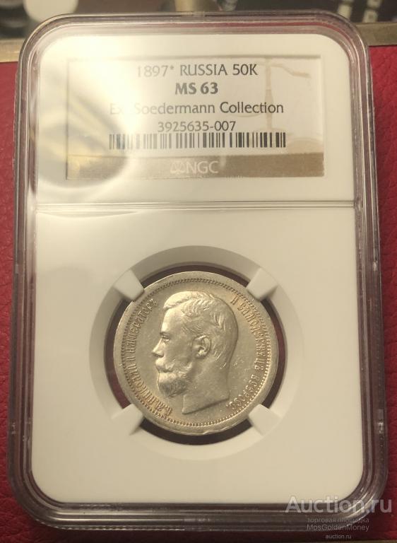 СОДЕРМАН!!! Серебряная монета 50 копеек 1897* Николай II, в  СЛАБЕ NGC MS 63 , С РУБЛЯ! RRR