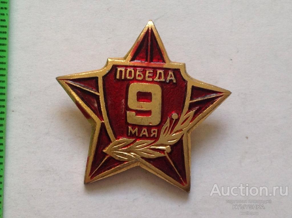 Знак Значок  СССР ВОВ война 1945 г 9 мая День Победы