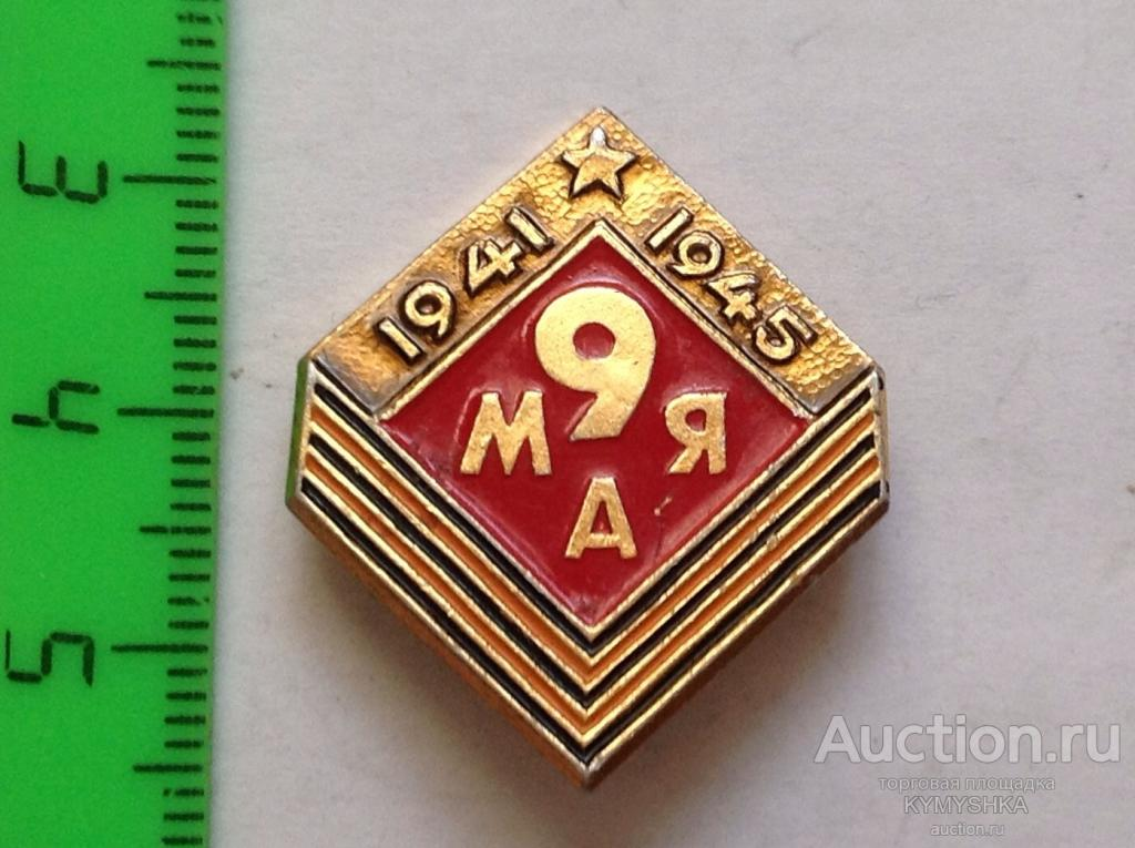 Знак Значок  СССР ВОВ война 1941-1945 гг  9 мая День Победы