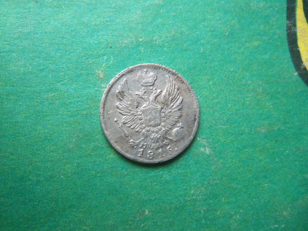 5 копеек 1815 г. СПБ МФ.