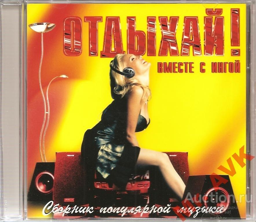 CD: ОТДЫХАЙ! Вместе с ИНГОЙ. 1997. Зодиак *Sweden.