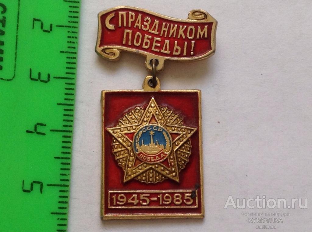Знак Значок  СССР ВОВ война 1945 -1985 гг 9 мая День Победы 40 лет