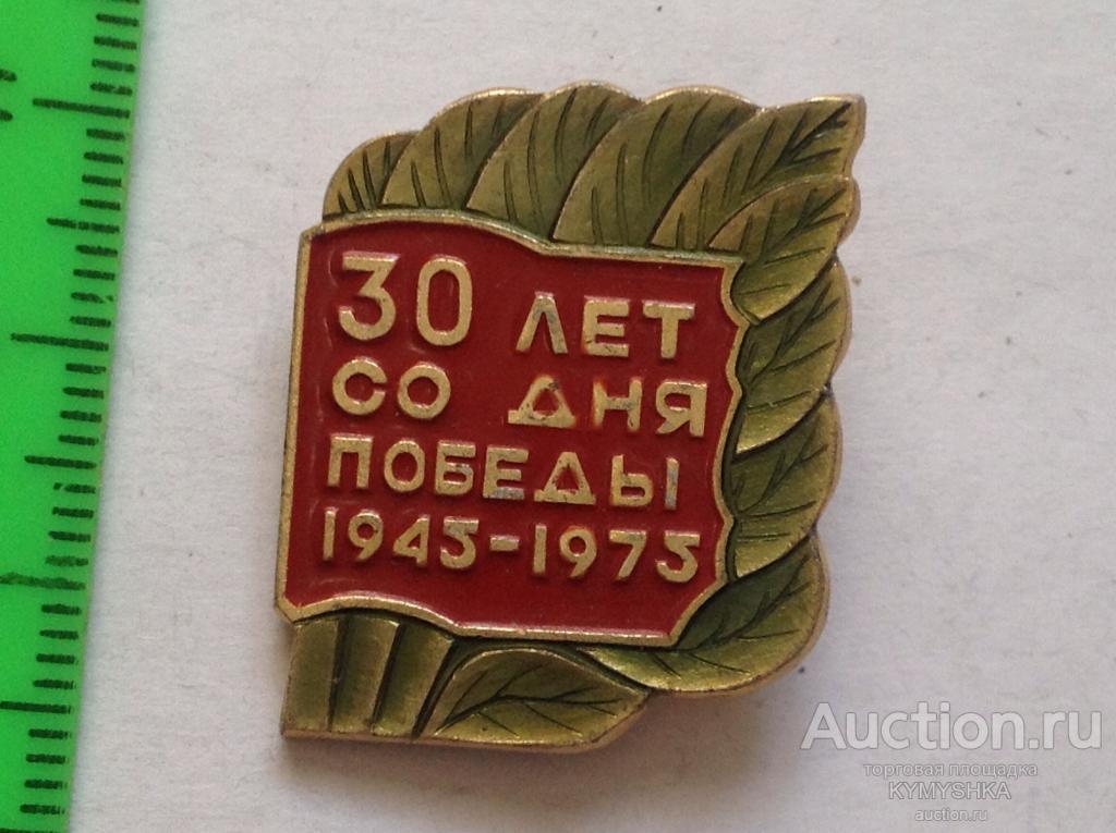 Знак Значок  СССР ВОВ война 1945 -1975 гг 9 мая День Победы 30 лет