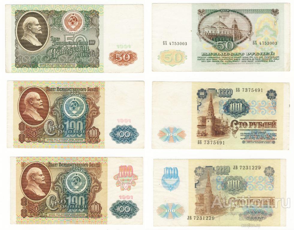 Набор банкнот 1991 года #2: 50 рублей, 100 рублей, 100 рублей Mодификация (3 шт)
