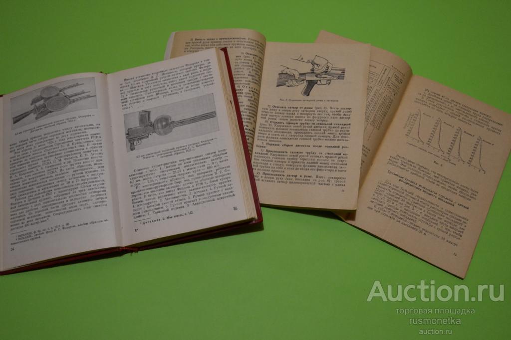Советское стрелковое оружие/Наставление по стрелковому делу/Дробовой выстрел [Все аукционы от 1 руб]