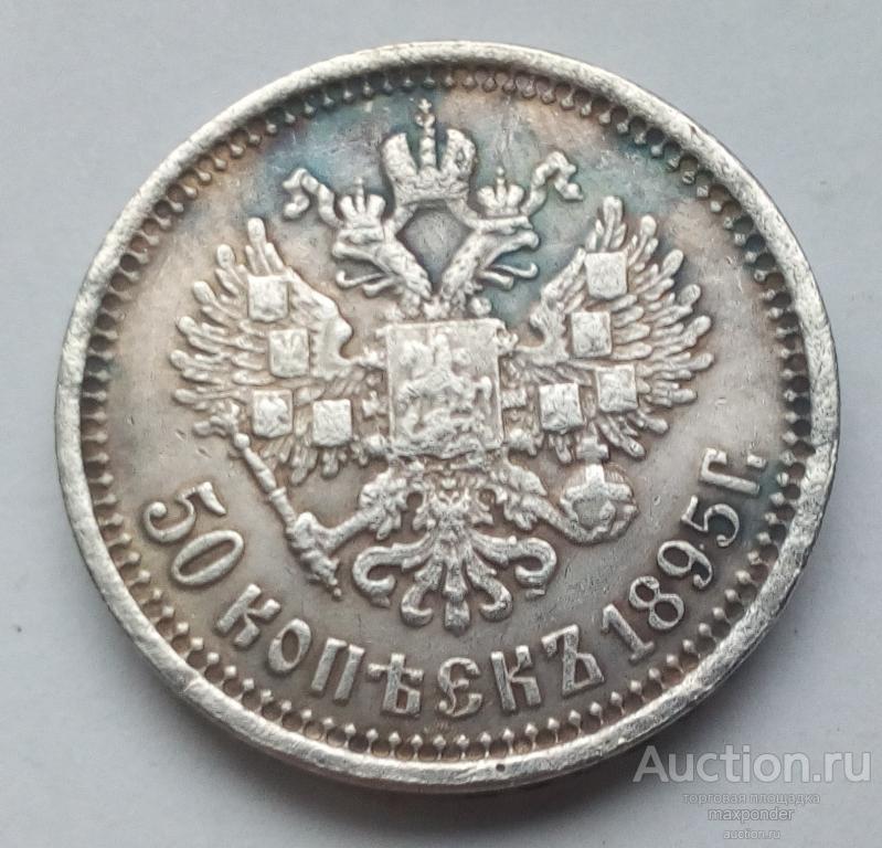 50 копеек 1895 года АГ. Аукцион с рубля!!!