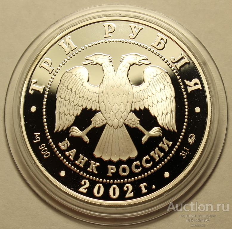 3 рубля 2002 год. Чемпионат мира по футболу 2002 год. Корея-Япония. Серебро!