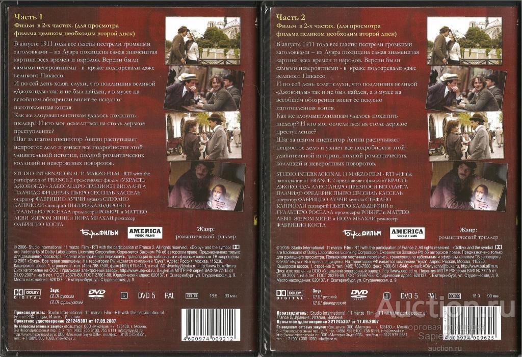 2 DVD: УКРАСТЬ ДЖОКОНДУ. Реж. Фабрицио Коста (2005). 2007. Бука фильм *официальное издание. slim.