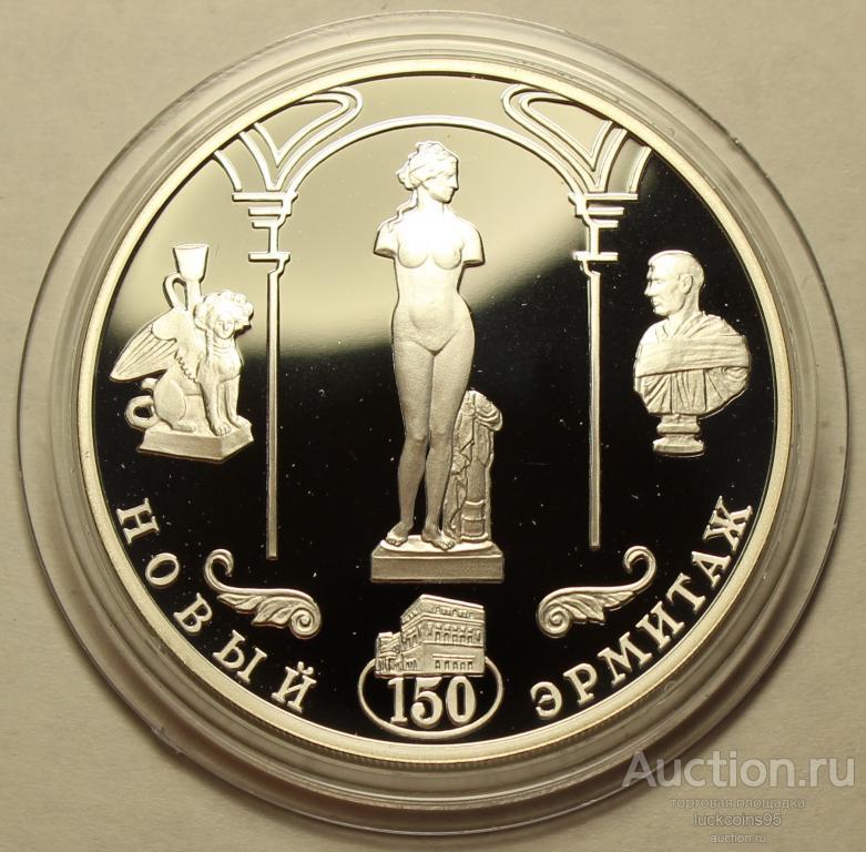 3 рубля 2002 год. Новый Эрмитаж 150 - летие. Серебро. Редкая!