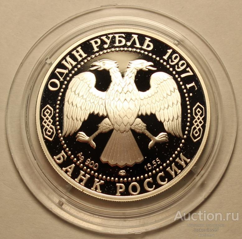 1 Рубль 1997 год. Красная Книга. Джейран. Серебро. Редкая!