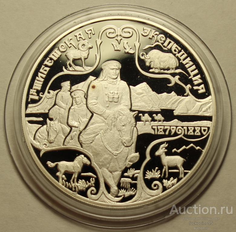 3 рубля 1999 год. 1-ая Тибетская экспедиция. Серебро. Редкость - RRR!!!