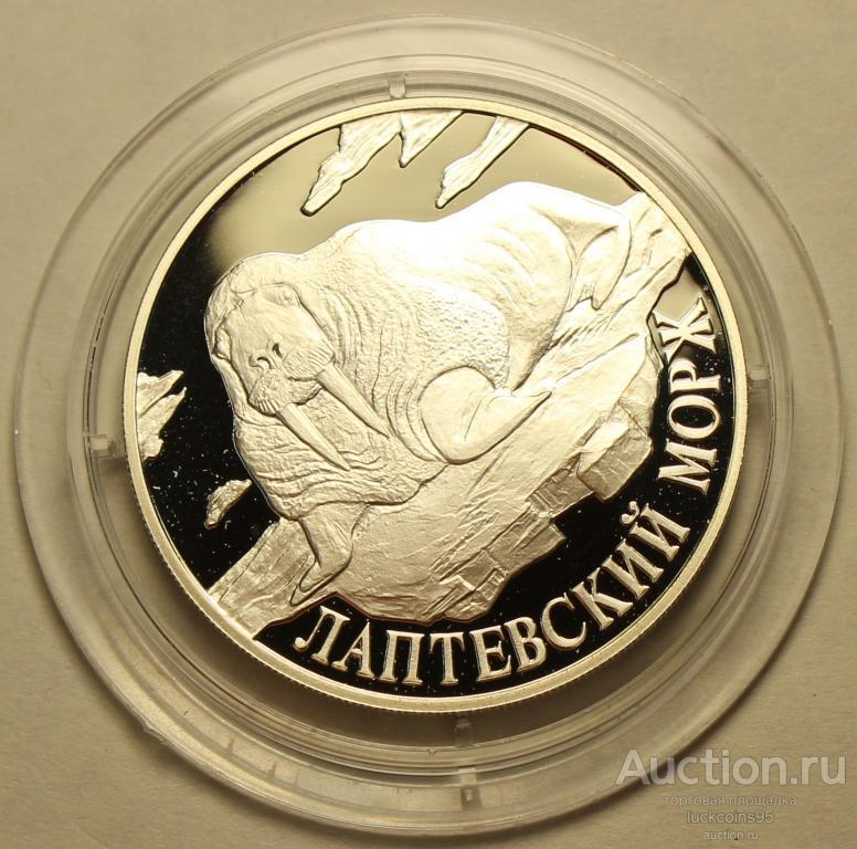 1 Рубль 1998 год. Красная Книга. Лаптевский морж. Серебро. Редкая!