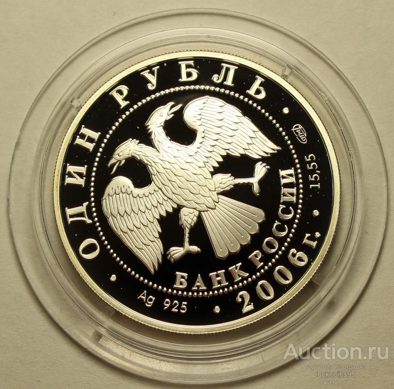 1 Рубль 2006 год. Красная Книга. Дзерен. Серебро. Редкая!