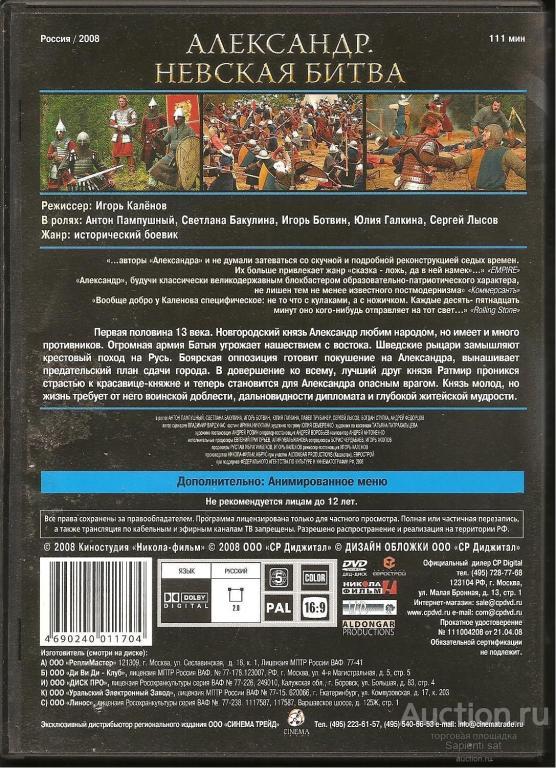 DVD: АЛЕКСАНДР. НЕВСКАЯ БИТВА. Реж. Игорь Каленов (2008). CP digital *официальное издание.