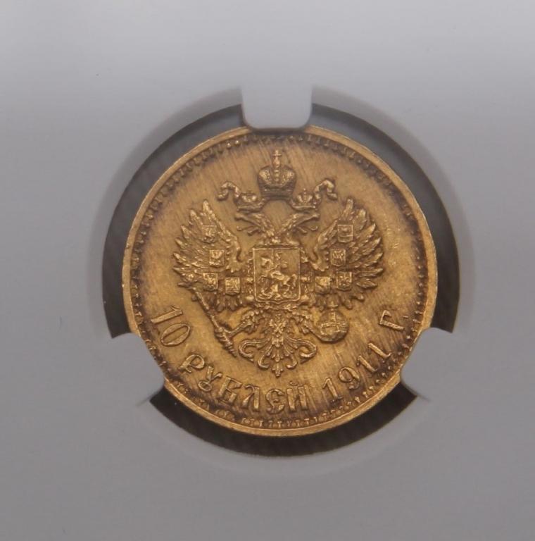 10 рублей 1911 ЭБ золото UNC превосходная ННР MS 63 !!! Николай II Из коллекции в коллекцию !!!