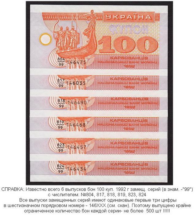 УКРАИНА ЗАМЕЩЕННЫЕ серии 100,500,1000,2000,5000 купонов 1992, 1993 г. набор 5 шт. UNC ! ПРЕСС!
