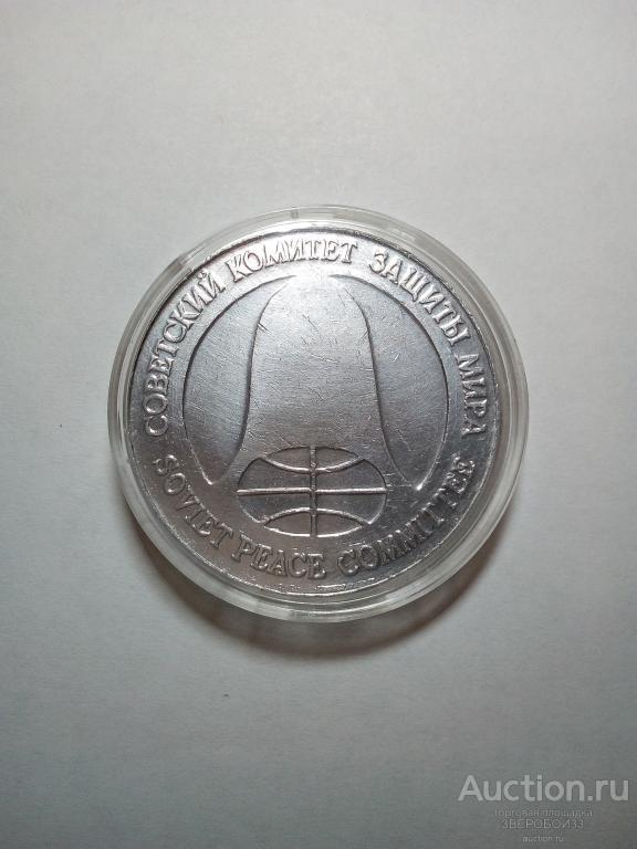 1 рубль-доллар 1988 год. Из металла ракеты.